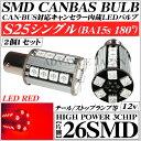 S25 シングル球 ピン角度 180度 キャンセラー内蔵 3chip SMD 26連 LEDバルブ レッド 赤 CANBUS バルブ 2個 テール ストップラン...