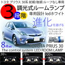 プリウス 30系 LEDルームランプ 8点セット 調整機能3...