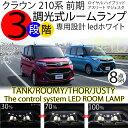 LEDルームランプ 3段階減光調整機能付 トヨタ タンク ルーミー ダイハツ トール スバル ジャスティー ROOMY THOR TANK JUSTY 8点セット ledホワイト