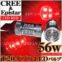 T20ダブル LEDバルブ レッド ブレーキ テールランプ【CREE&Epistar LED 56w】 赤 2個set 交換用 LEDバルブ ランプ ライト ※50w 80w 偽物creeバルブに注意!
