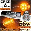S25 シングルピン角違い150度(BAU15s) ウインカーバルブ【CREE&Epistar LED 56w】 アンバー2個set 交換用 LEDバルブ ランプ ライト ※50w偽物creeバルブに注意!