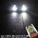 LEDフォグランプ ALL CREE 30w ledフォグ 【H10専用バルブ】 高品質LEDバルブ XB-D5仕様 ホワイト 2個1set 6000k 純正交換用 LEDフォグライト デイライト LED バルブ【50w 80w 偽物CREEフォグに注意!】H10 WX9G
