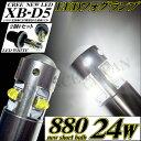LEDフォグランプ ALL CREE 24w ledフォグ 880 専用バルブ 高品質XB-D5仕様 ホワイト 2個set 純正交換用 LEDフォグ ショートバルブ フォグライト【偽物CREE 40w 50w 80w フォグに注意!】