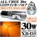 S25 LED シングル BA15s 180° ウインカーバルブ【ALL CREE CHIP LED 30w】 アンバー2個set 交換用 LEDバルブ ランプ ライト 【50w偽物creeバルブに注意!】