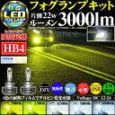 LEDフォグランプ HB4 CREE XHP50 22w 3...