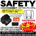 OBD2 オートドアロック ホンダ フィットGE6〜9 GK3〜6 フィットハイブリットGP1 フィットシャトル ハイブリッドGP2 パーツ OBD 車速連動集中オートドアロックツール 自動ロック シフトPレンジ開錠アンロック 解除 車速感応式