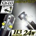 LEDフォグランプ ALL CREE 24w ledフォグ H3専用バルブ 高品質XB-D5仕様 ホワイト 2個set 純正交換用 LEDフォグバルブ フォグライト【偽物CREE 40w 50w 80w フォグに注意!】