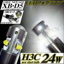 LEDフォグランプ ALL CREE 24w ledフォグ H3c 専用バルブ 高品質XB-D5仕様 ホワイト 2個set 純正交換用 LEDフォグ ショートバルブ フォグライト【偽物CREE 40w 50w 80w フォグに注意!】