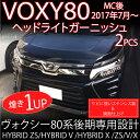 ヴォクシー 80系 後期 MC後 フロント ヘッドライト ガーニッシュ アイライン2点 外装 メッキ カスタム パーツ マイナーチェンジ トヨタ TOYOTA VOXY HYBRID ZS HYBRID V HYBRID X ZS V X(2017年7月-)