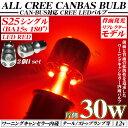 S25シングル BA15s 180°レッド LEDバルブ CAN-BUS対応 LED バルブ CREE 30w キャンセラー内蔵 赤 2個