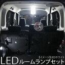 プリウス 30系 LEDルームランプ 8点セット 426chip ホワイト ZVW30 ハイブリッド 3chip SMD LED 白 ROOM LAMP WHITE PRIUS 30 G 039 S ※サンルーフ車取付不可