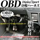 OBD 分岐ハーネス 16ピン 2ポート OBD2 分岐 ケーブル 複数機器や車速ドアロック マルチメーターの取付に!16pin 2port トヨタ他 車種汎用 2口 OBDコネクター ハーネス アダプター