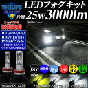 LEDフォグランプ PHILIPSフィリップス ZES2 3000lm ルーメン HB3 HB4 H8 H10 H11 H16 PSX24w PSX26w HIR2 CHRヘッドライトハロゲン車用 ledフォグ ハイビーム バルブ LED 黄 白 3000k 6500k 8000k イエロー ホワイト フィルムケルビン変更 偽物注意