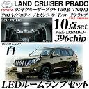 ランドクルーザー プラド 150系 TX専用 LED ルームランプ セット 150 PRADO ルーム球 LEDカラー ホワイト 白色 高輝度LED採用 計10点セット 最強 3chip SMD チップ総数420発 TOYOTA トヨタ