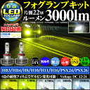 LEDフォグランプ HB3 HB4 H10 H8 H11 H16 PSX24w PSX26w イエロー ホワイト CREE XHP50 22w 3000lm LED フォグランプ led フォグ LEDフォグ ヘッドライト LEDバルブ LED 黄 白 3000k 3300k 6500k 8000k 10000k 耐熱フィルム4色 ケルビン変更 偽物 50w 80w 100wに注意!