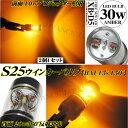 S25 シングル BAU15s 150° ウインカーバルブ CREE LED 30w】 アンバー 2個1set 交換用 LEDバルブ ランプ ライトWX9Gz ※50w 80w 偽CREEバルブに注意!