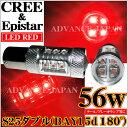 S25ダブル BAY15d-180°レッド ブレーキ テールランプ【CREE&Epistar LED 56w】 赤 2個set 交換用 LEDバルブ ライト ※50w偽物creeバルブに注意!
