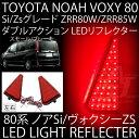 LED リフレクター スモール ブレーキ 2個1セット ノア80系Si ヴォクシー80系ZS リアリフレクター専用ダブルアクション レッド 赤 TOYOTA NOAH VOXY