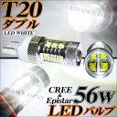 T20 LED ダブル バルブ【CREE&Epistar LED 56w】 ホワイト 2個set 交換用 LEDバルブ ランプ ライト コーナーリング、テール、ブレーキ、バックランプなど【50w偽物creeバルブに注意!】