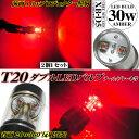 LEDバルブ ALL CREE 30w ledライトT20 ダブル レッド 赤 シングル対応 コーナーリング テール ブレーキ ストップランプ等 高品質LEDバルブ XB-D5仕様 2個1set 6000k 純正交換用 LEDフォグライト デイライト LED バルブ 50w 80w 偽物注意WX9Gz