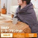 電気毛布 電気ひざ掛け 掛け着る両用 ホットブランケット 電気ブランケット 羽織る毛布 ブランケット