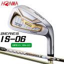 HONMA -本間ゴルフ-BERES(ベレス) IS-06アイアン6本セット(#6〜11) 2SグレードARMRQ X 47 シャフト(R,SR,S)ARMRQ X 52 シャフト..
