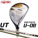HONMA -本間ゴルフ-BERES(ベレス) U-06ユーティリティー 2SグレードARMRQ X 47 シャフト(R,SR,S)ARMRQ X 52 シャフト(R,S)ARMRQ ..