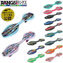 ラングスジャパン リップスティック デラックス ミニ 【RANGS JAPAN】【RIPSTIK DLX MINI】