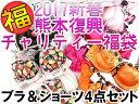 【熊本復興チャリティ福袋】ブラ&ショーツ4点セット【バストC70+ショーツMサイズ】