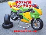 ◆ポケバイ用★レーシングスタンド◆
