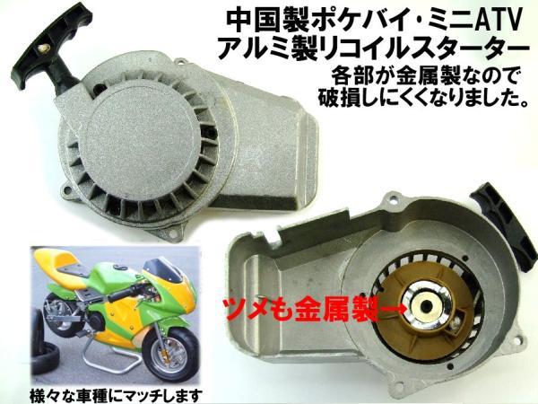 ◆リコイルスターター◆アルミ製で強度UP!!折れやすい爪の部分をさらに強化!