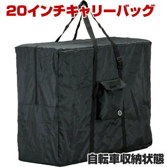 20 inch carry bag