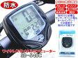 【CP】ワイヤレスサイクルコンピューターSD-548C日本語説明書付