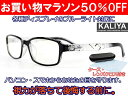 【期間限定特価】パソコンメガネ【送料無料】KALIYAカリヤ【眼精疲労、睡眠トラブル、美肌予防、お子様の目の保護対策に】for PC Glasses Type2 / ブルーライトカットPCメガネ