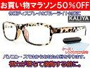 【期間限定特価】パソコンメガネ【送料無料】KALIYAカリヤ【眼精疲労、睡眠トラブル、美肌予防、お子様の目の保護対策に】for PC Glasses Type 5 / ブルーライトカットPCメガネ