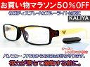 【期間限定特価】パソコンメガネ【送料無料】KALIYAカリヤ...