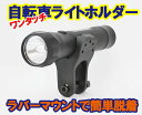 Bycyclelightholder_1