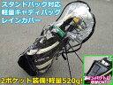 【あす楽】【GOLF】軽量!スタンドバッグ対応ゴルフキャディバック用レインカバー