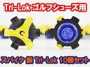 【レンチ無】【GOLF】【メール便送料無料】10個セット!芝をガッチリグリップ!ゴルフシューズ Tri-Lok(トライロック)