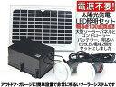 【電源不要】明るい高効率太陽光発電LED照明ソーラーシステムE26タイプ