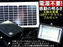 【電源不要】激明!高効率な太陽光発電54LEDサーチライトフルSET