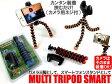 【先支払メール便希望なら200円で発送可能】【即納】スマホで綺麗に!曲がるカメラスタンド三脚! TRIPOD トライポッドスマート