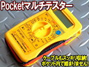 自動車バイクの整備点検に 高性能POCKETマルチデジタルテスターDIYの必須計測器