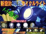 4段階切替で超便利激光★28LEDサイクルライト★