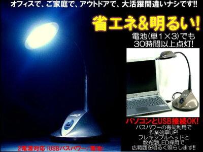 省エネ超高輝度36LEDスタンドライト2電源式で野外もOK!
