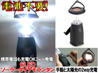 Batteries not required! Rechargeable ◆ 2WAY6LED Dynamo solar lantern ◆ light handy ◆ in the mobile charger