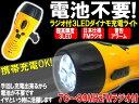 【防災グッズ】緊急災害・停電用多機能ラジオ携帯充電機能付き&...