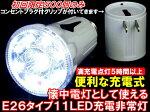 LED11�������ż�HYBRID�ŵ墡E26��