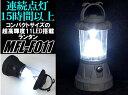 超高輝度LED11搭載HYPERミニランタン【MF-F011】【あす楽対応】