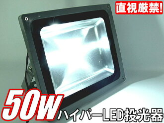 It is consumption electricity 1/7 wide-angle lens 500w considerable LED floodlight 50W waterproofing type in OUTDOOR